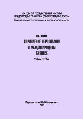 Управление персоналом в международном бизнесе: учебное пособие