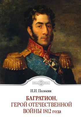 Багратион, герой Отечественной войны 1812 года