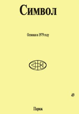 Символ: журнал. 2005. № 49