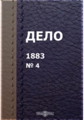 Дело: журнал. 1883. № 4