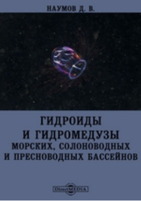 Гидроиды и гидромедузы морских, солоноводных и пресноводных бассейнов