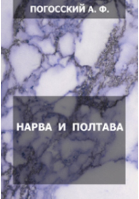 Нарва и Полтава