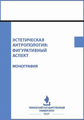Эстетическая антропология : фигуративный аспект: монография