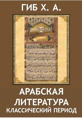 Арабская литература. Классический период