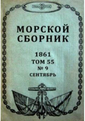 Морской сборник: журнал. 1861. Т. 55, № 9, Сентябрь