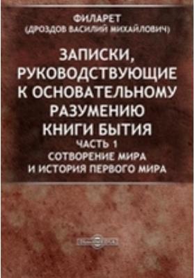 Записки, руководствующие к основательному разумению Книги Бытия, Ч. 1. Сотворение мира и история первого мира