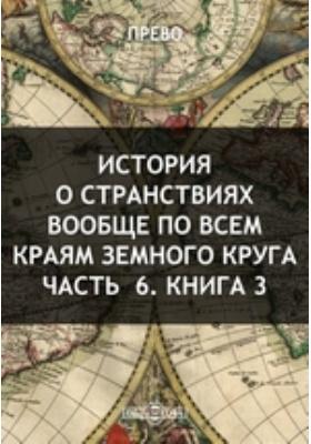 История о странствиях вообще по всем краям земного круга, Ч. 6. Книга 3
