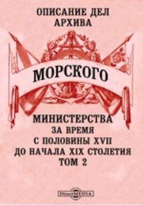 Описание дел архива Морского Министерства за время с половины XVII до начала XIX столетия. Т. 2