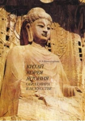 Китай, Корея, Япония: образ мира в искусстве. Сборник научных статей
