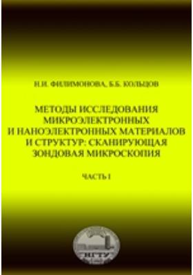 Методы исследования микроэлектронных и наноэлектронных материалов и структур: сканирующая зондовая микроскопия: учебное пособие, Ч. I