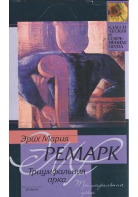 Триумфальная арка = ARC DE TRIOMPHE : Роман