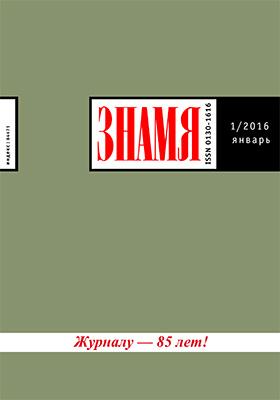 Знамя: журнал. 2016. № 1