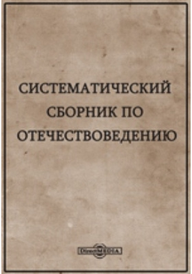 Систематический сборник очерков по отечествоведению. Т. 1, Ч. 1-2