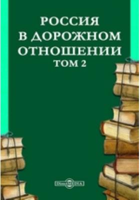 Россия в дорожном отношении. Т. 2