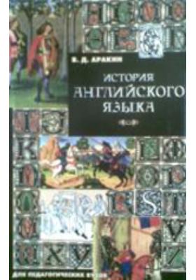 История английского языка: учебное пособие