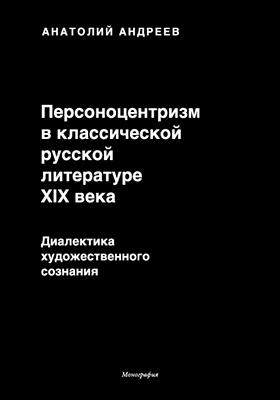 Персоноцентризм в классической русской литературе XIX в. : Диалектика художественного сознания: монография
