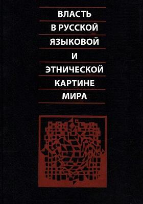 Власть в русской языковой и этнической картине мира: коллективная монография
