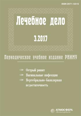 Лечебное дело : периодическое учебное издание РНИМУ: журнал. 2017. № 3