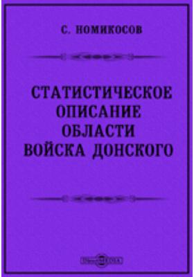 Статистическое описание области Войска Донского