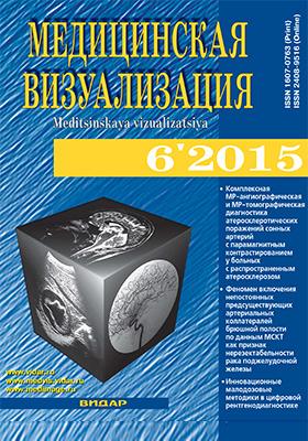 Медицинская визуализация. 2015. № 6