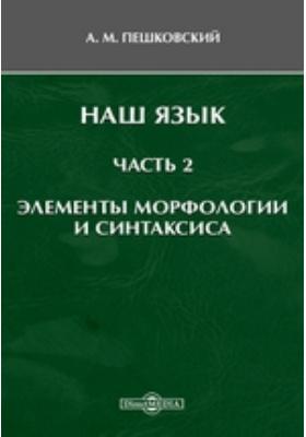 Наш язык : книга для ученика, Ч. 2. Элементы морфологии и синтаксиса