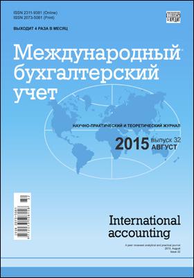 Международный бухгалтерский учет = Internation accounting: научно-практический и теоретический журнал. 2015. № 32(374)