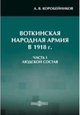 Воткинская Народная армия в 1918 г, Ч. 1. Людской состав