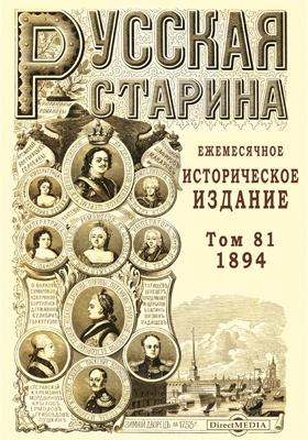 Русская старина: журнал. 1894. Т. 81. Апрель-май-июнь