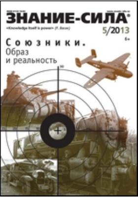 Знание-сила: журнал. 2013. № 5