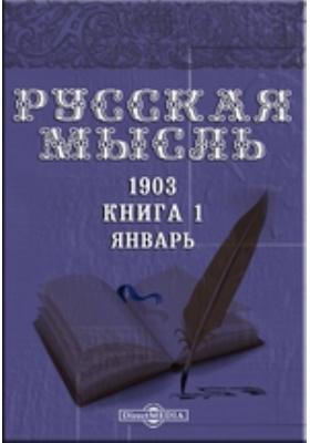Русская мысль. 1903. Книга 1, Январь