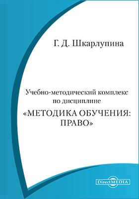 «Методика обучения : Право»: учебно-методический комплекс дисциплины