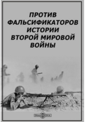 Против фальсификаторов истории Второй мировой войны