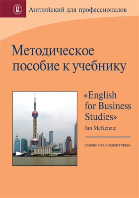 Методическое пособие к учебнику «English for business studies» by Ian MacKenzie (3rd ed.): учебник