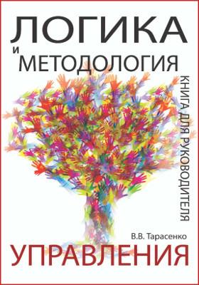 Логика и методология управления : книга для руководителя: учебное пособие