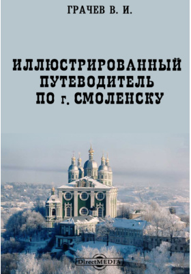 Иллюстрированный путеводитель по г. Смоленску: иллюстрированное издание