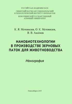 Нанобиотехнологии впроизводстве зерновых паток для животноводства: монография