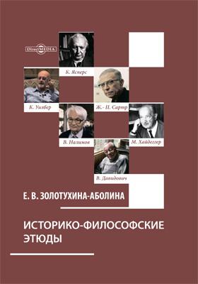 Историко-философские этюды : (ХХ-й век и современность): художественная литература