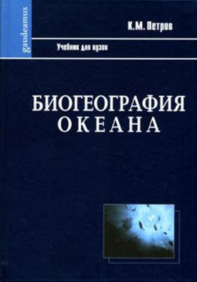 Биогеография океана: учебник
