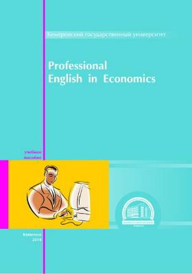 Английский язык для студентов экономических факультетов университетов = Professional English in Economics: учебное пособие