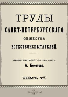 Труды Санкт-Петербургского Общества естествоиспытателей. Т. 6
