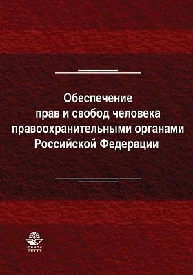 Обеспечение прав и свобод человека правоохранительными органами Российской Федерации: учебное пособие