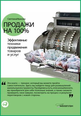 Продажи на 100% : эффективные техники продвижения товаров и услуг