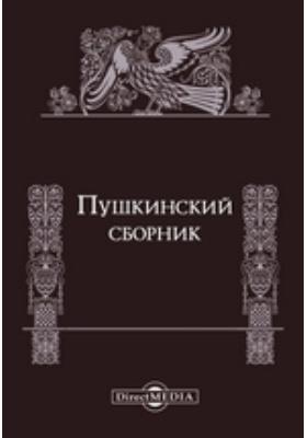 Пушкинский сборник