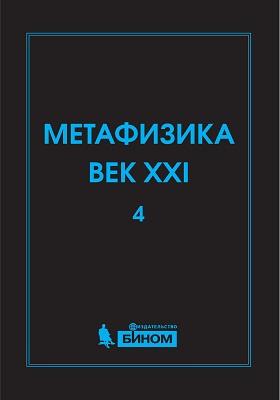 Метафизика. Век XXI. Альманах. Вып. 4. Метафизика и математика