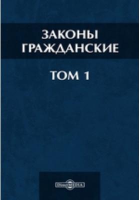 Законы гражданские. Т. 1