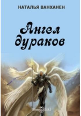 Ангел дураков: художественная литература