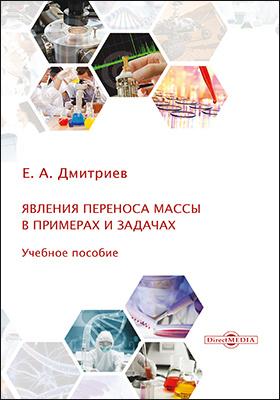 Явления переноса массы в примерах и задачах: учебное пособие