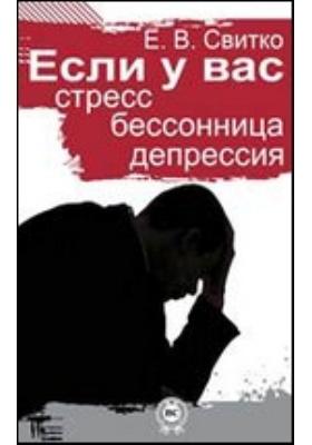 Если у вас стресс, бессонница, депрессия