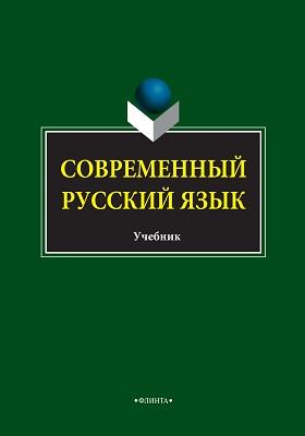 Современный русский язык: учебник