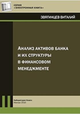 Анализ активов банка и их структуры в финансовом менеджменте
